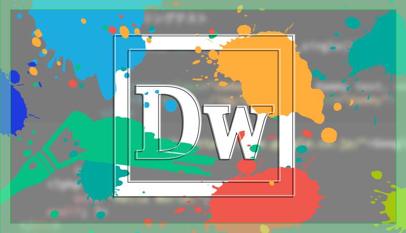 Dreamweaver CCのコードカラーリングをカスタマイズしてSublime Text風にアレンジする方法