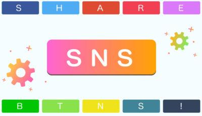 プラグインなしでSNSシェアボタンを自作するための基本知識と実装コード、アナリティクス解析方法