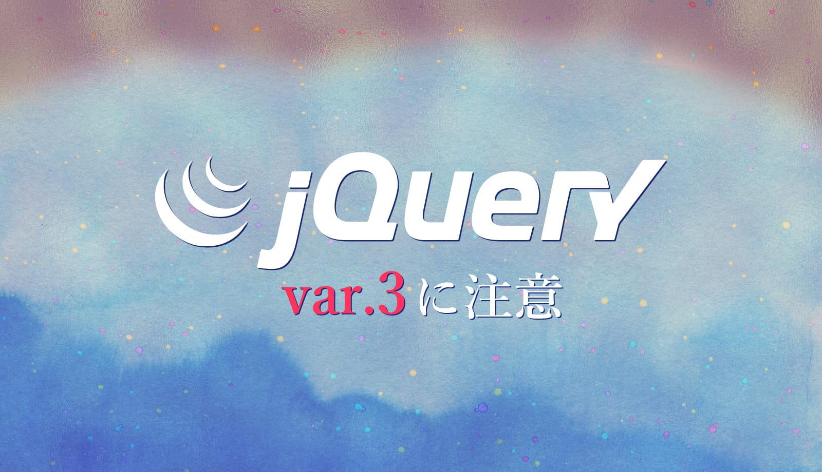 $(window).on ('load')関数が動作しない時はjQueryのバージョンをチェック!