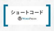 WordPressの投稿内で任意のPHPコードを実行できる「ショートコード」を自分で作成する方法と呼び出し方。引数の受け渡しも簡単!