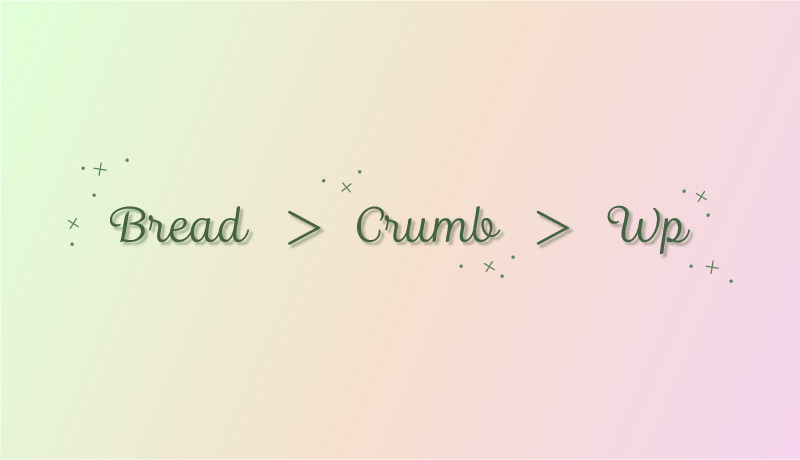 [WordPress]プラグインなしでパンくずを自動生成するコード