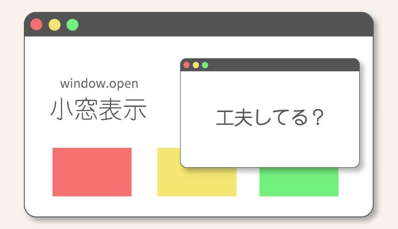 サブウインドウを開いて小窓表示させる時に心がけたい細かな工夫。「新しいタブで開く」に対応させる方法