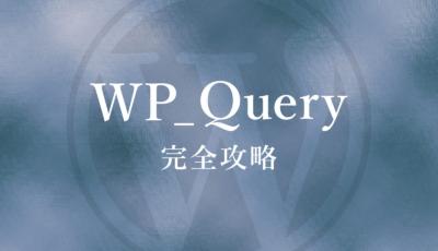 いっつも忘れるWP_Queryの使用方法とパラメータ一覧。がっつり整理してみた