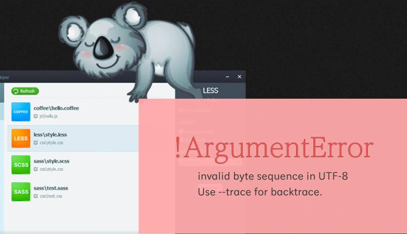 Koala最新版(ver.2.2.0)へアップデートすると発生するコンパイル時のエンコードエラーの原因