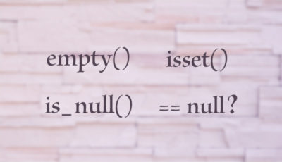 PHPのnull・空の判定・存在チェック方法5種の比較。 isset()、empty()、is_null()、== null、 ===null