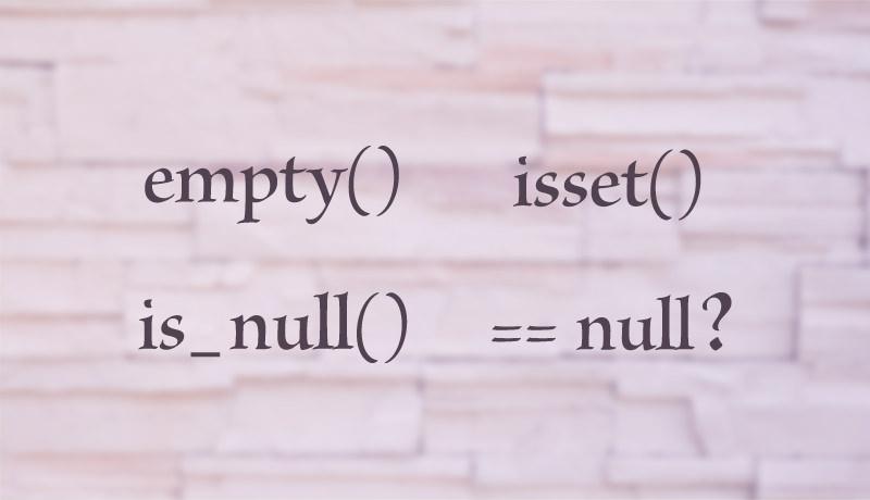 null判定・存在チェックで使うisset()、empty()、is_null()とかの返り値を整理すると、地味にややこしかった