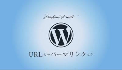 【WordPress】投稿・固定・アーカイブなど各ページへのパーマリンク・URLを取得する方法まとめ