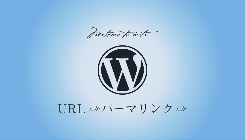 [Wordpress] - 投稿・固定・アーカイブなど各ページへのパーマリンク・URLを取得する方法まとめ
