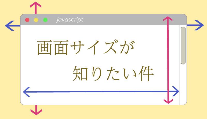 スクリーン・ウインドウ・画面サイズをjavascriptで取得する方法まとめ