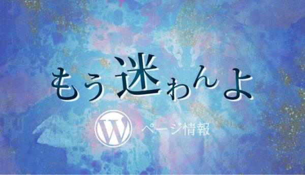 WordPress - 投稿タイトル(entry-title)を非表示に ...