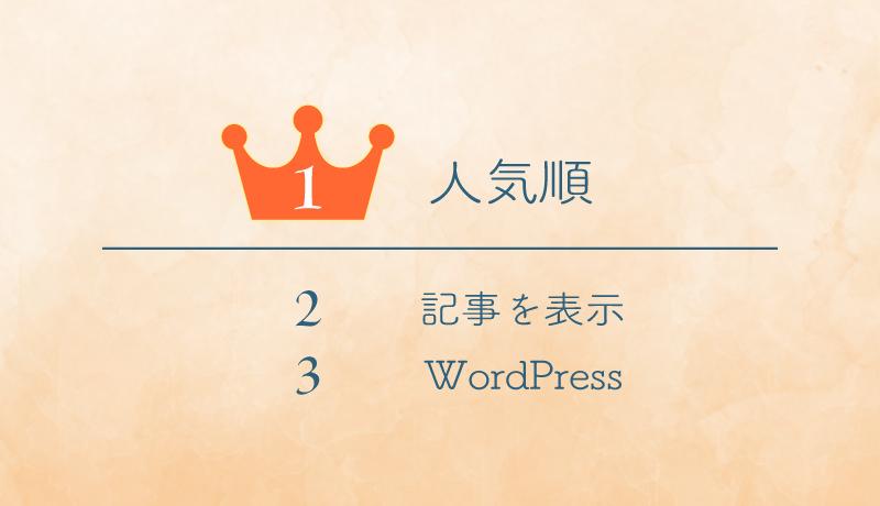 [プラグイン不要] WordPressで記事を人気順(ページビュー数順)に表示させるためのソースコード