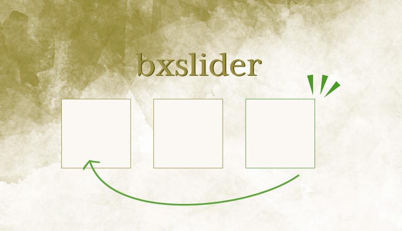 [bxsliderあるある] 最後のスライダー画像が最初に表示されてしまう!そんな時に考えられる要因と対処方法3つ!