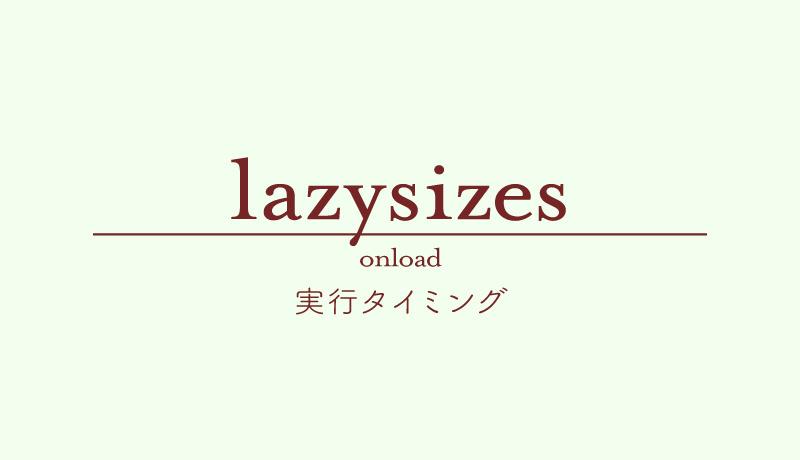 lazysizesの実行タイミングを遅らせ、windowのload( ページ読み込み )時に動作させる方法