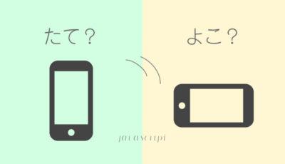スマホ・タブレット( iPhone/Android ) での縦・横向き判定方法と画面回転時の発動イベントのまとめ。+組み合わせの考察