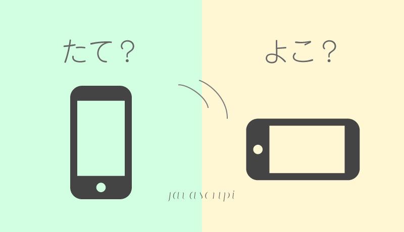 スマホ・タブレット( iPhone/iPad/Android ) でスクリーンの縦・横判定方法と画面回転時の発動イベントのまとめ。およびそれらの組み合わせによる不具合・最適解の考察