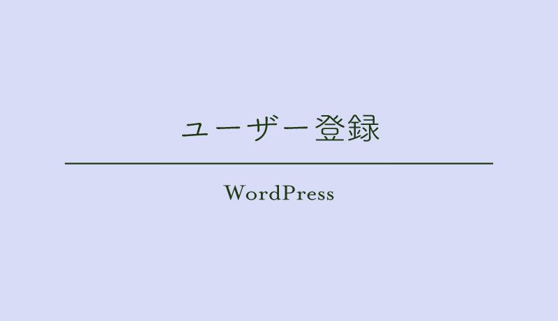 WordPressで管理画面以外からでもユーザー登録させることができる関数