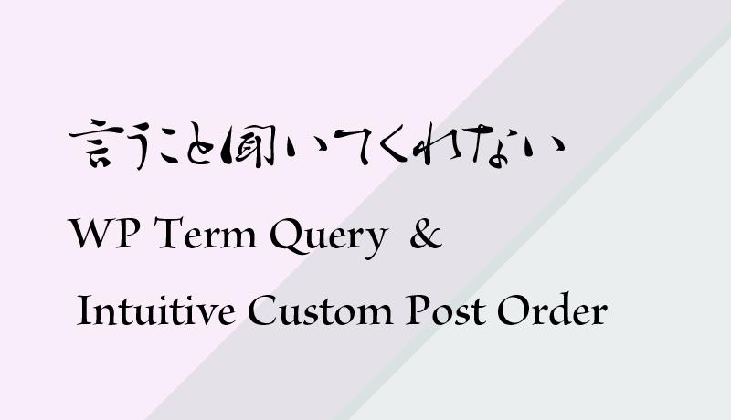 Intuitive Custom Post Orderでカテゴリの並び替えが反映されない?WP_Term_Queryの罠