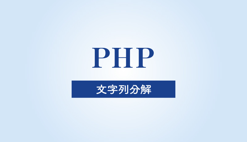 PHP - 文字列を分解する関数について整理してみた。preg_split・explode・str_split
