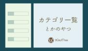 WordPress : カテゴリーやタグ・タームを一覧表示する方法とWP_Term_Queryの使い方