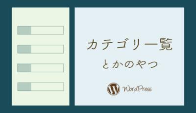 WordPressでカテゴリー・タグ・タクソノミーのタームを全取得して一覧表示する方法【WP_Term_Query / get_terms()】
