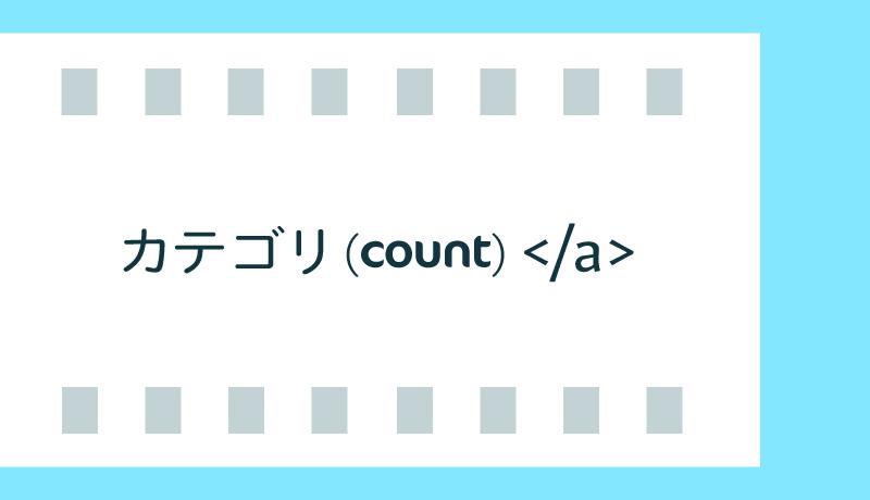 wp_list_categories() でカテゴリ一覧を表示する際に投稿数(カウント)をaタグの内部に入れる方法