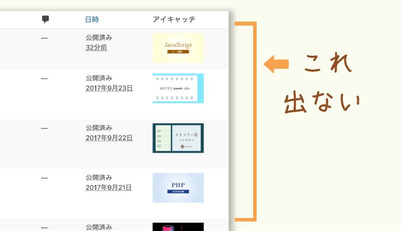 管理画面の投稿一覧でアイキャッチ画像項目を追加したのに画像が表示されない!カスタム投稿や固定ページの場合の注意点