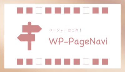 WP-PageNaviの基本的な使い方と、不具合を出さないために覚えておきたい設定方法まとめ