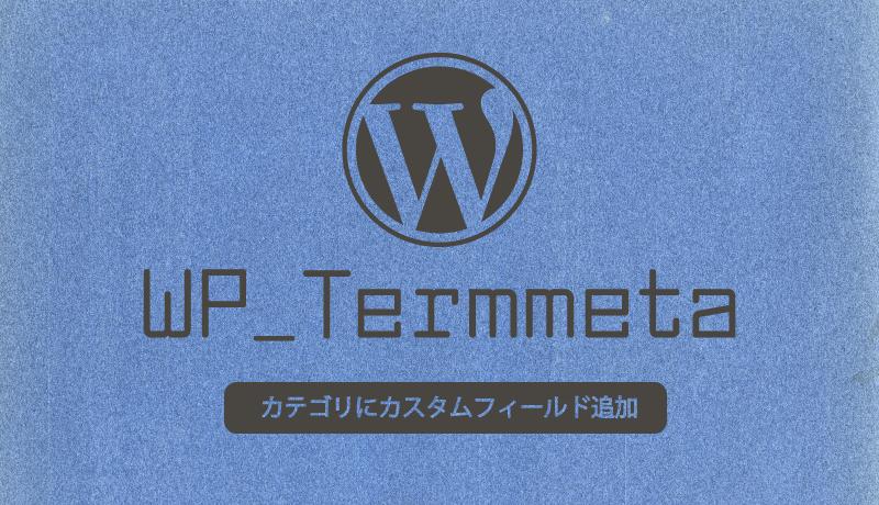[WordPress] カテゴリ・タグ・タームにもカスタムフィールドが使用できる新機能、WP_termmetaの使い方