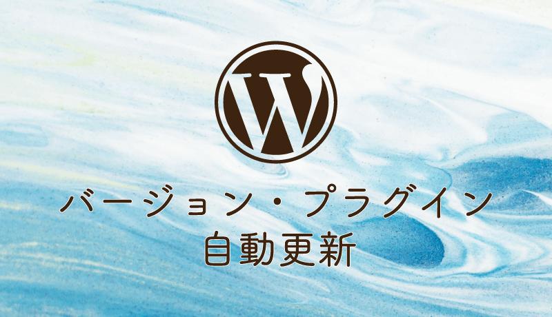 WordPressのバージョンアップデートやプラグインアップーデートの自動更新・自動配信メールに関する設定方法