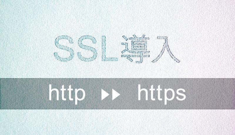 [SSL導入] レンタルサーバーごとに異なる!httpからhttpsへリダイレクトさせる.htaccessの書き方とmod_rewriteの基本知識