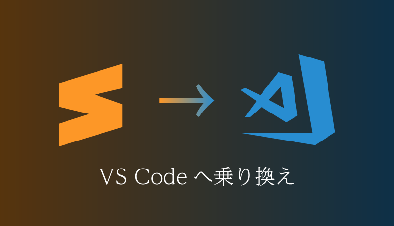 Visual Studio CodeをほぼSublime Textのように使う方法