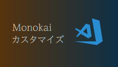 VS Codeの配色テーマ、Monokaiをカスタマイズしてみた【よりSublime風に】