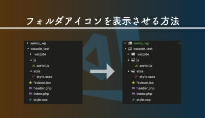 【VS Code】ワークスペースのディレクトリ横に「フォルダアイコン」を表示させる方法