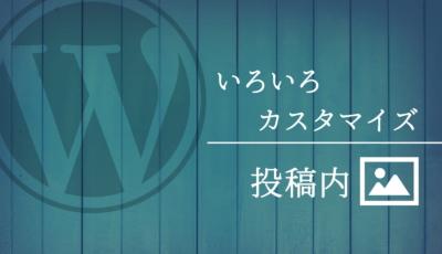 【WordPress】 投稿内で画像のalt属性が空だったら任意の文字列で埋める方法およびsrcset,widthなど不要な属性値を削除する方法