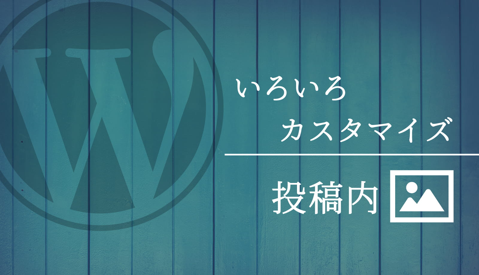 [WordPress] 投稿内で画像のalt属性が空だったら任意の文字列で埋める方法およびsrcset,widthなど不要な属性値を削除する方法