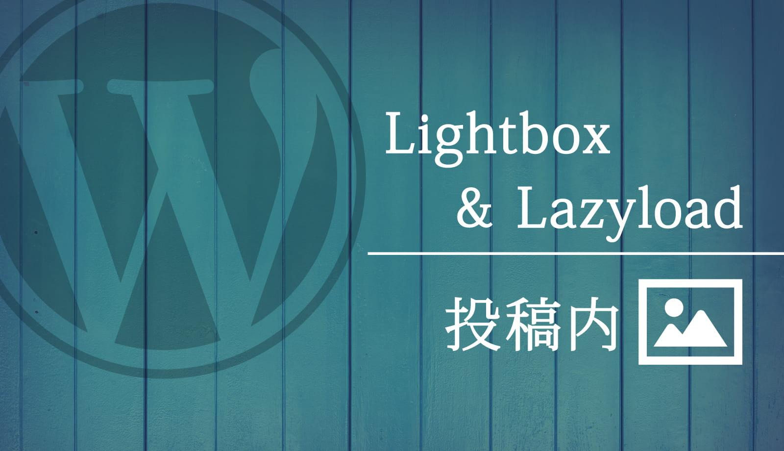 WordPressの投稿記事内の画像にlazyloadやlightboxを適用させる方法。-画像タグに任意のクラス名を付与してaタグで囲む-