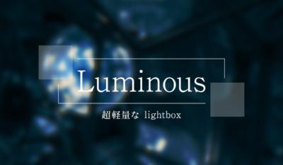 lightboxの超軽量版!jQuery不要の画像拡大スクリプト「Luminous」の基本的な使い方とオプションの説明、複数画像への適用方法