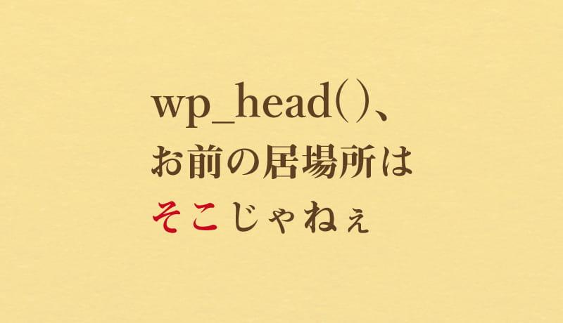 wp_headで出力されるmetaタグがheadではなくbodyに入ってしまい、ページ上部に余白ができてしまう時に確認すること