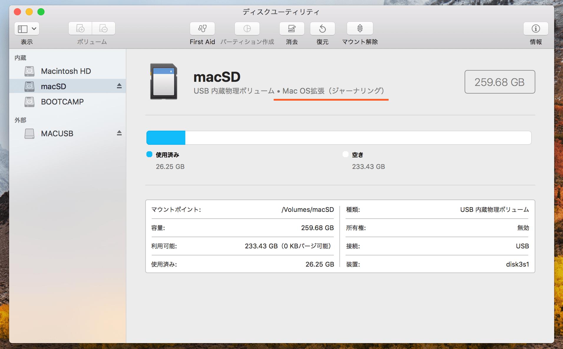 ディスクユーティリティのスクリーンショット