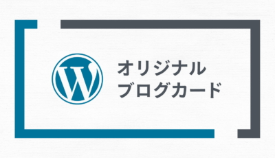 WordPressでショートコードを使用して内部リンクのブログカードをオリジナルデザインで作成する方法