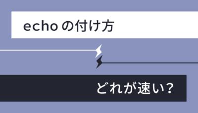 【PHP】HTMLを出力する時、echoの方法(「'」で丸ごと囲む、「.」で繋ぐ、「,」で繋ぐ、各行echoする、文字列連結後)はどれが一番速いのか?