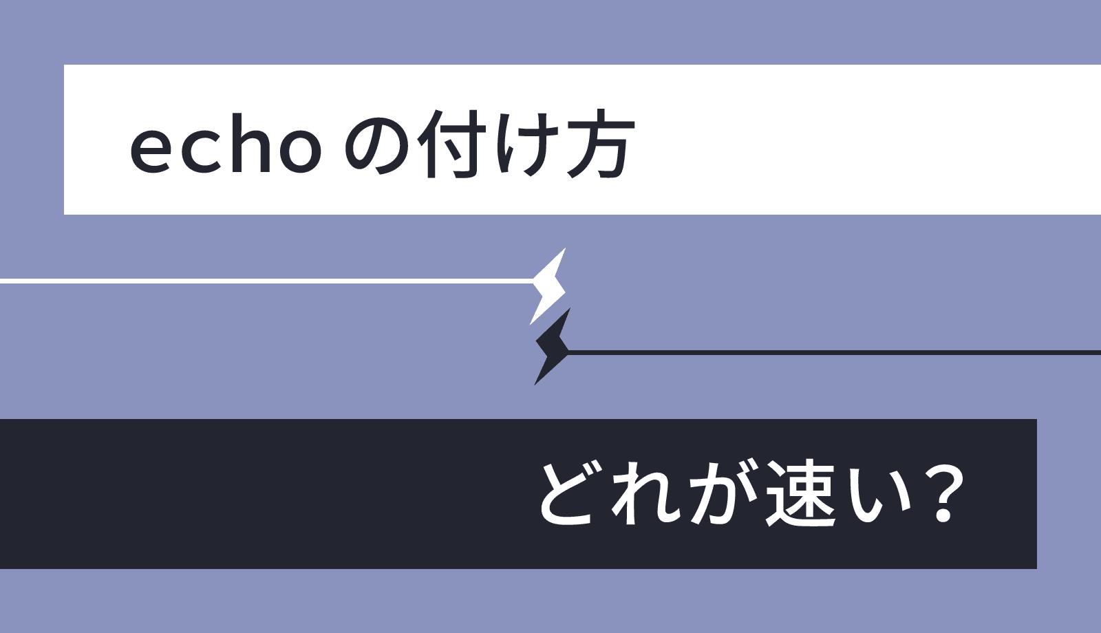 PHPでechoを使って複数行のHTML文を出力する時、echoの付け方(「