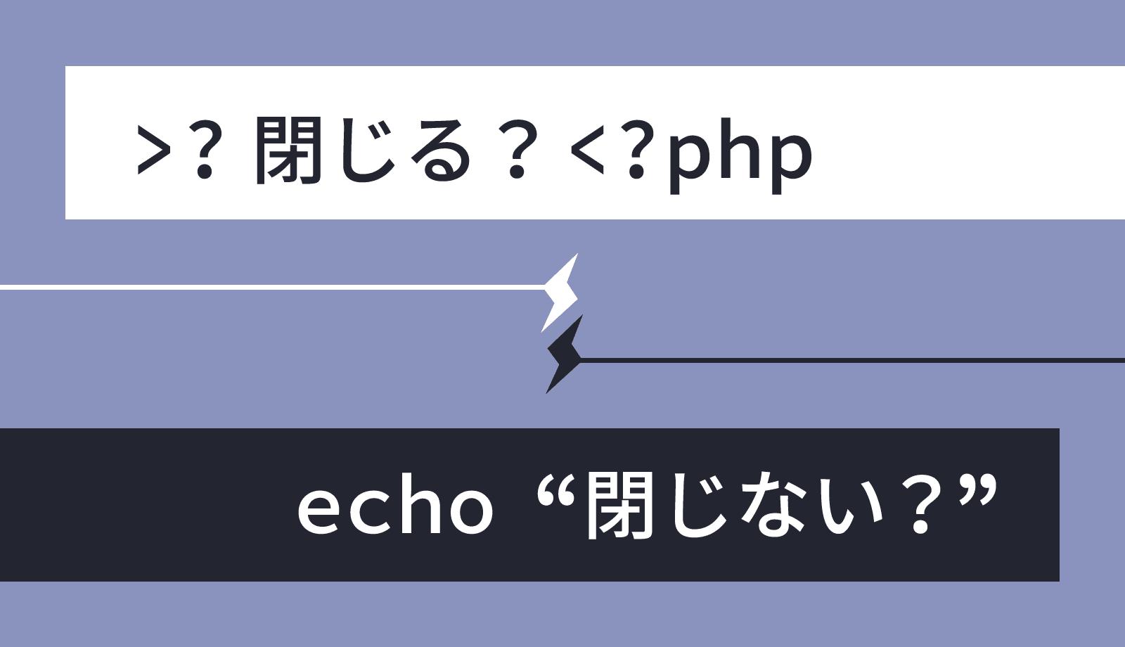 php文の途中でhtmlを出力する時にphpタグを一度閉じるべきか、そのままechoで出力するべきかを速度比較で考察してみた。