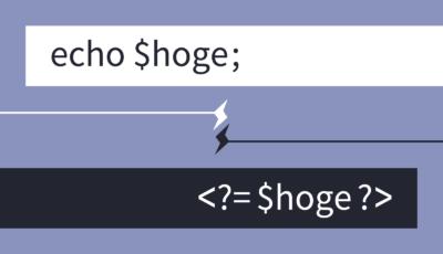 phpでの出力「<?php echo $hoge; ?>」とその省略形「<?=$hoge?>」の速度を比較してみた