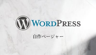 WordPressでページャー(ページネーション)をプラグインなしで実装
