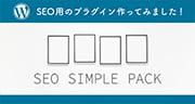 日本向けSEOプラグイン誕生!SEO SIMPLE PACK