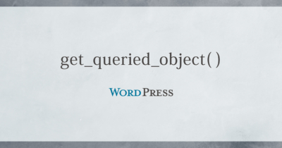 WordPressの各種ページでget_queried_object()から取得できる値の一覧