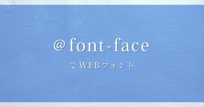 CSSでWEBフォントを指定できる@font-face規則の書き方