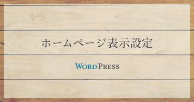 WordPressで「ホームページの表示」設定で最新の投稿・固定ページを指定した時のトップページの挙動の違いまとめ。