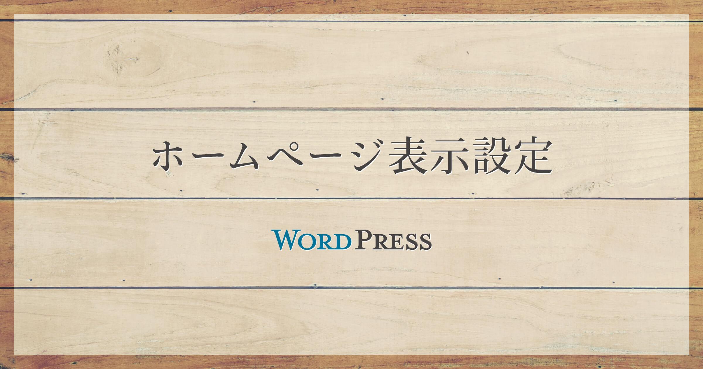 WordPressの「ホームページの表示設定」による様々な挙動の違いまとめ。